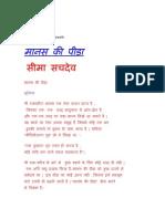 Manas Ki Peeda - Hindi Kavitavali by Seema Sachdev