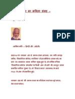 Nai Chetna Mahendra Bhatnagar