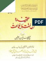 Aqida Ahel Sunnat Waljamahat 2