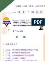 2011兩岸四地交流研討會台灣(郭婕)