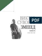 Новая повесть Виктора Суворова «Змееед» (фрагменты книги)