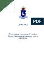 президентский доклад ООС для публикации
