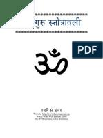 Asaram Ji - Guru Stotrawali