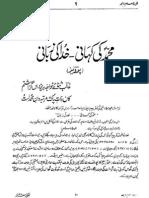 Muhammad Ki Kahani Khuda Ki Zubani by G A Pervaiz published by tolueislam