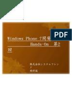 wp7_handson_002