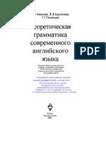 Теорет. грамм. совр. англ. языка_И.П.Иванова, В.В.Бурлакова, Г.Г.Почепцов