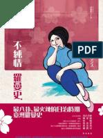 不純情羅曼史--日治時期臺灣人的婚戀愛欲