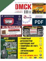autoomsk_46