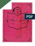 UrduKaAasanQaida [PDF Library]