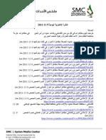 النشرة الاخبارية اليومية 9-11-2011