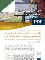 Israel - Audiovisual - Greenhouse (Ar).v.2