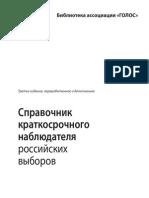 Справочник краткосрочного наблюдателя