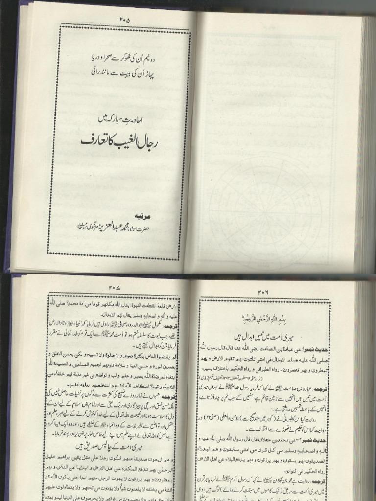 Rijal Ul Ghaib Part 2