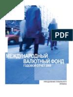 МВФ_2009