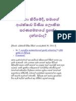 Saranagamanaye Prabheda