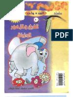 ٣٠ - الفيل و الزهور الحزينة