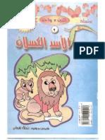 ٢ - الأسد الكسلان
