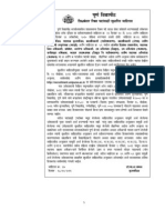 PU18oct2011_Advt 34, dt. 18.10.11