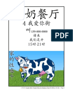 Menu for the Cow Milk Dining Hall