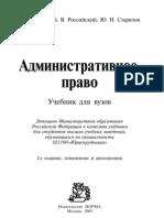 Административное право_Бахрах Россинский Старилов_Учебник_2005 -800с