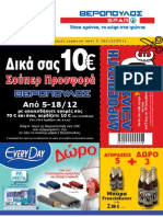 ΒΕΡΟΠΟΥΛΟΣ ΠΡΟΣΦΟΡΕΣ 5-18/12/2011