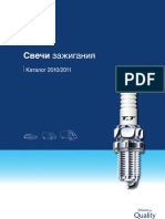 Spark_Plugs_2010_2011_ru
