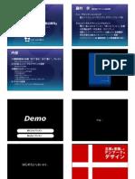 ユニバーサルデザインと製品開発 〜障害からのイノベーション〜