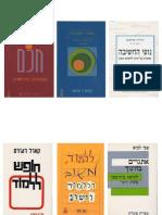 שערי ספרים בתחום הפדגוגיה