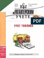 ВОБУ-109