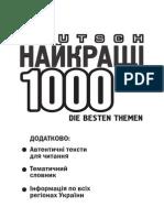 1000 тем з німецької мови