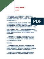 中信泰富外滙對沖料蝕147億發盈警