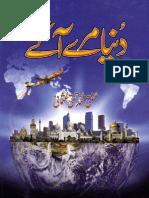 Duniya Meray Aagay - Shaykh Mufti Taqi Usmani