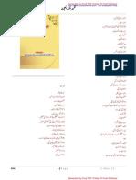 تفسیر انوار الحجّتtaf seer_e_anwaarul_hujjar