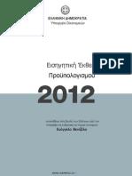 ΠΡΟΥΠΟΛΟΓΙΣΜΟΣ 2012