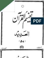 057 Surah Al-Hadid