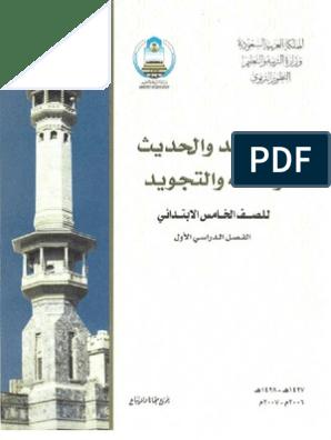 مجموعة صور لل كتاب التربية الاسلامية للصف الخامس الابتدائي نسخة Pdf منهج 2018