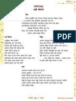 27 P12 Mayuri Bhattacharyya kobita