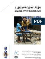 Russian; Solar Water Disinfection