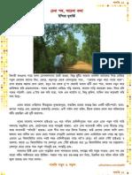 47 P12 Indira Mukerjee bhromon