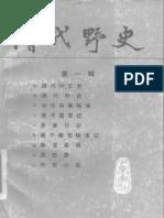 巴蜀书社-清代野史-第1册
