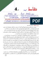 Urdu Magazine Nishat Kuwait 14th Issue Oct-Dec 2010 Af