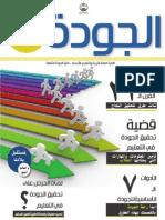 مجلة إدارة الجودة الشاملة