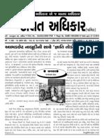 Dalit Adhikar20-2-10