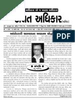 Dalit Adhikar20-1-10