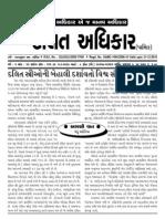Dalit Adhikar5-3-10