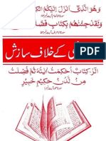 Conspiracy Against Quran Understanding