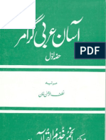Books arabic urdu pdf in grammar