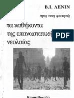Β.Ι. Λένιν - Τα καθήκοντα της επαναστατικής νεολαίας (προς τους φοιτητές)
