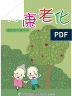 健康老化--銀髮族保健手冊