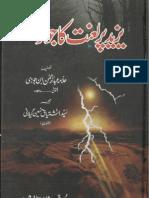 Yazeed Per Lanat Ka Jawaz  --Ibn e Jauzi